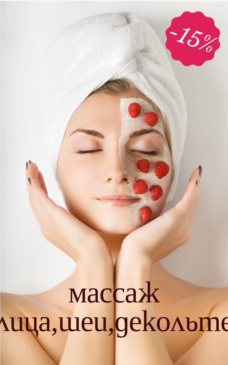 масаж лица минск